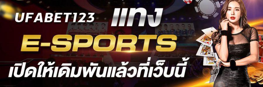 ufabet123 esports